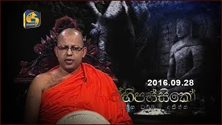 Ehipassiko - Hagarangala Sumedha Thero - 28th September 2016
