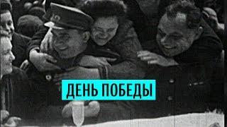 День Победы в Великой Отечественной войне 1941-1945 годов
