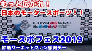 【自動車イベント】モースポフェス2019 鈴鹿サーキットファン感謝デー に行ってきた!