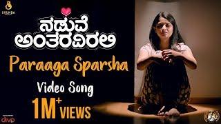 Paraaga Sparsha ( Song) | Naduve Antaravirali | Yogaraj Bhat | Kadri Manikanth | Mythri Iyer