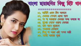Bangla hit gaan   বাংলা গান   Bangla song   Bangla MP3 Gaan   90s Bangla hits