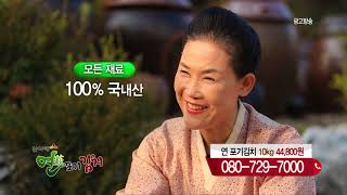 [산사애]종갓집 김치명인 유정임의 손맛! 연포기김치를 …