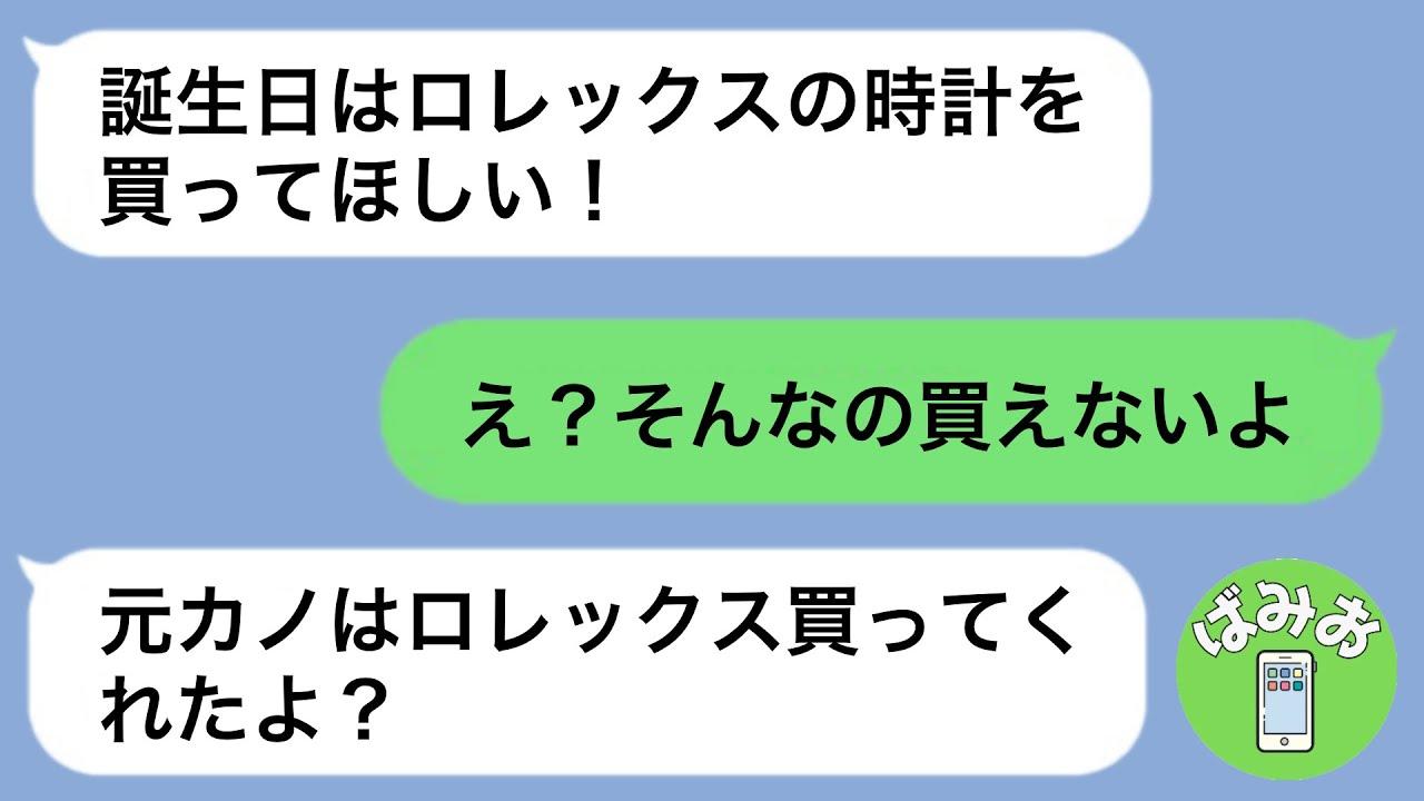 【LINE】元カノと比べまくるメンヘラ彼氏がウザすぎる・・・