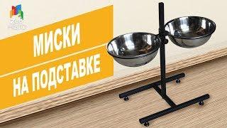 Миски на подставке | Обзор подставки с мисками для собак | Overview stand with bowls for dogs
