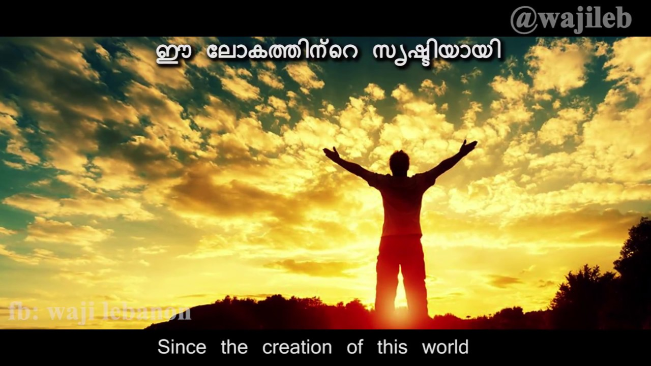 duniya ke ae musafir Urdu - Hindi naat with English and Malayalam  translation