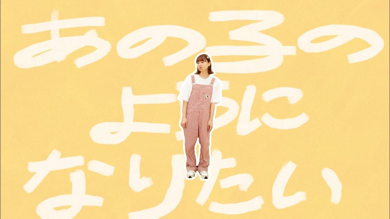 【オリジナル】いやになっちゃったときの唄/小玉ひかり(official Music Video)