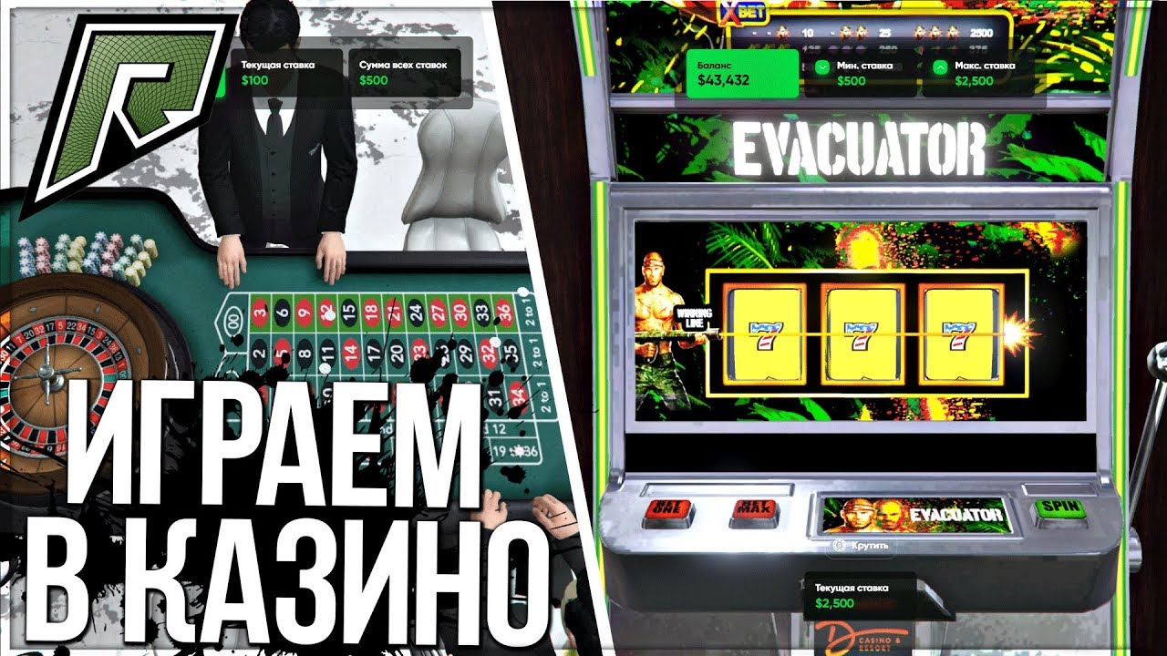 ИГРАЕМ В КАЗИНО НА RADMIR GTA 5! ПОДНЯЛ ДЕНЬГИ НА ИЗИ!