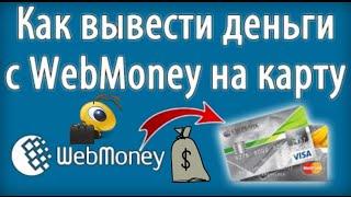 Как вывести деньги с Webmoney на карту Сбербанка(Как вывести деньги с Webmoney на карту Сбербанка Сервис BESTEXCHANGE - https://www.bestchange.ru/?p=34257 В этом видео я расскажу и..., 2016-01-19T16:35:42.000Z)