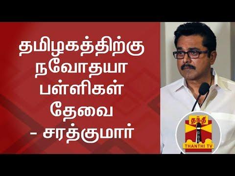 (17.09.2017) Oor Pakkam - Navodaya Schools necessary for Tamil Nadu - Sarathkumar | Thanthi TV