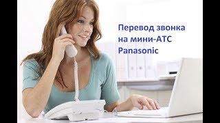 Миаком. Работа с АТС. Переводим звонок на мини-АТС Panasonic