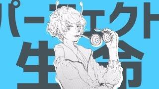 ゐづ - パーフェクト生命