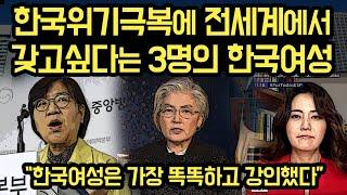 """한국위기극복에 전세계에서 갖고싶다는 3명의 한국여성 """"한국 여성은 전세계에서 가장 똑똑하고 강인했다"""""""