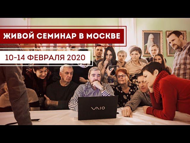 Первый живой семинар Александра Герчика в Москве в 2020 году