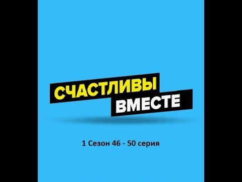 Счастливы вместе. Букины - 1 сезон 46 - 50  серия