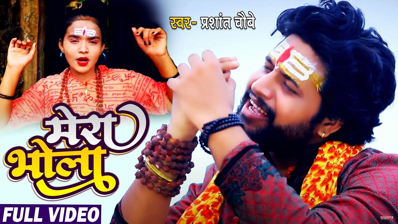 #VIDEO | मेरा भोला | #Prashant Chaubey का #काँवर_गीत | Mera Bhola | Bhojpuri Bolbam Song 2021