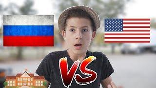 Американская Школа Против Русской Школы