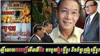Khan sovan ផ្ញើរអោយម្សៀរសមរង្សីមើលពីរឿងចិន, Khmer news today, Cambodia hot news, Breaking news