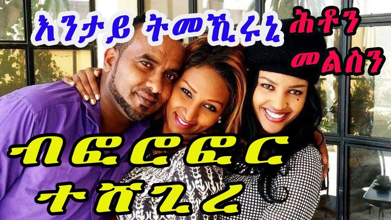 cinema semere Today : እንታይ ትመክሩኒ ብፎሮፎር ተሸጊረ ሲነማ ሰመረ || Eritrean Entertainment channel cinema semere