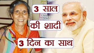 PM Modi और Jashodaben शादी के 3 साल  में 3 दिन ही रहे साथ, Know Why । वनइंडिया हिंदी