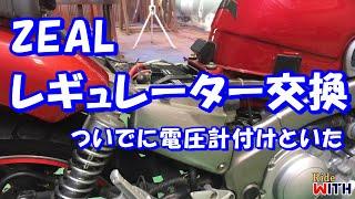 ZEALのレギュレーターを交換したついでに電圧計を付けといた ジール FZX250