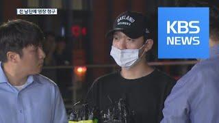 '사생활 영상 협박' 구하라 전 남자친구 구속영장 청구 / KBS뉴스(News)