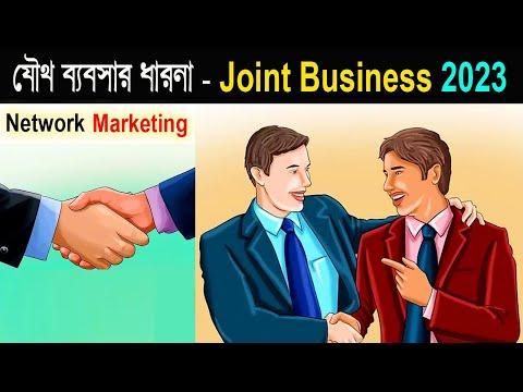 Joint business plan 2018 | যৌথ ব্যাবসার পরিকল্পনা 2018 | Bangla