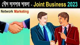 Joint business plan 2018   যৌথ ব্যাবসার পরিকল্পনা 2018   Bangla