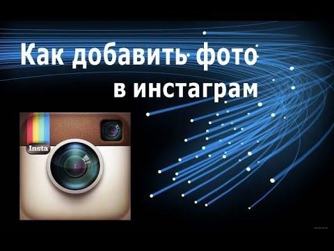 Как добавить фото в инстаграм. Как добавить фото в инстаграм с компьютера