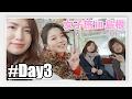 女子旅 in 大寒波の島根【DAY3】
