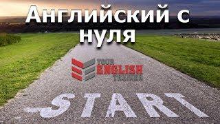 Множественное число. Видеокурс английского языка. Урок 9(Еще 10 бесплатных уроков: http://irina-kolosova.com ------------------------------------------------------------------------ Подписаться на канал YouTube:..., 2014-07-02T12:14:55.000Z)