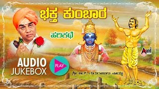 "Bhaktha Kumbara|""Harikathe"" Juke Box| Sung By: Gururajulu Naidu"