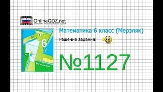 Задание №1127 - Математика 6 класс (Мерзляк А.Г., Полонский В.Б., Якир М.С.)