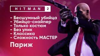 HITMAN 2 [Париж - МАСТЕР] Бесшумный убийца + Убийца-снайпер + Костюм