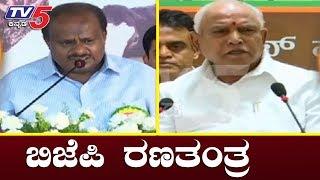 ದೋಸ್ತಿ ವಿರುದ್ಧ ಬಿಜೆಪಿ ರಣತಂತ್ರ | Karnataka BJP Master Plan | TV5 Kannada