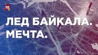 Лед Байкала. Мечта.