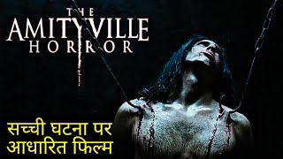 The Amityville Horror (2005) Full Movie Explained in Hindi | Based On True Events | Movies Ranger