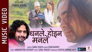 Dhanle Hoina Manle - New Nepali Song 2019 by Suraj Thapa Ft. Sunisha Bajgain, Arjunratna Veekary