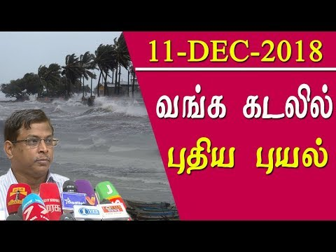 Yet another cyclone to hit tamil nadu ?  today weather report for tamilnadu tamil news live