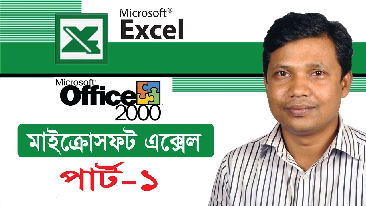 Microsoft Excel । Bangla Tutorial Part 1। Microsoft Office 2000 । মাইক্রোসফট এক্সেল বাংলা টিউটোরিয়াল