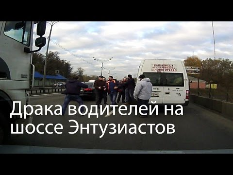 Драка водителей на шоссе Энтузиастов