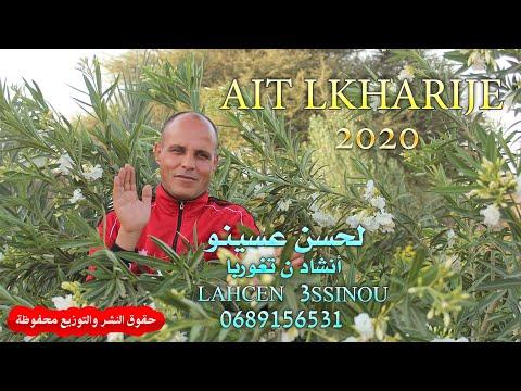 3ssinou Lahcen – Ait el kharij