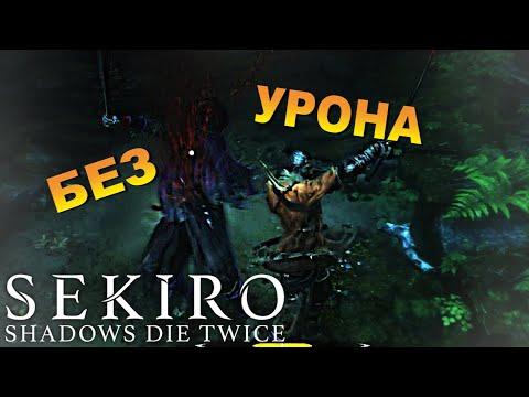 (Гайд) Как победить БЕЗ УРОНА Мечник Одинокой Тени Sekiro Shadows Die Twice Секиро босс замок Асино