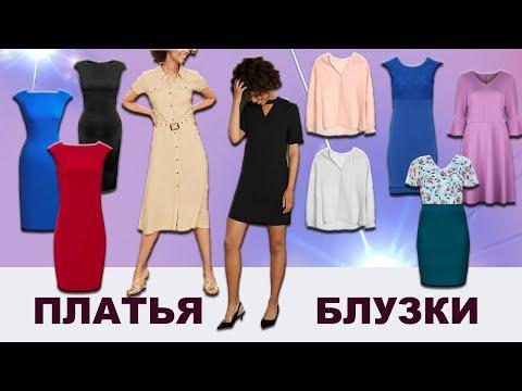 Платья и блузы Эйвон / Новинки 5 каталога / Одежда вещи аксессуары