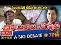 LIVE Debate On Minimum Income To Poor | PM Modi VS Rahul Gandhi | BJP VS Congress | YOYO TV LIVE