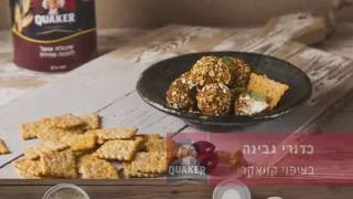בבושקה הפקות מציגה- כדורי גבינה עם קוואקר