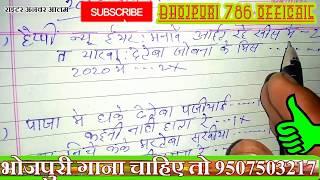 Bhojpuri 2020 song keshe likhe how to wring tips 2020ka gana keshe likhe