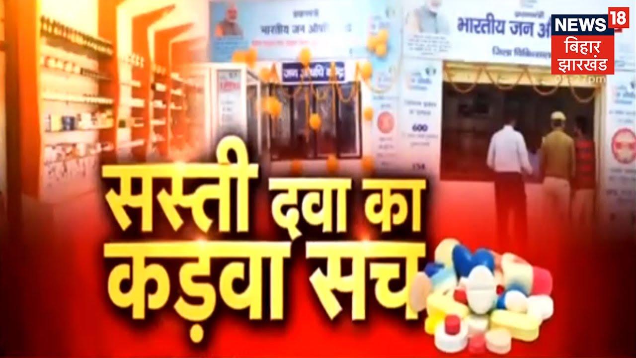 बिहार के प्रधानमंत्री जन औषधि केंद्रों का क्या है हाल ? News18 Special