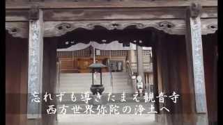 御詠歌 四国八十八ヶ所霊場第16番観音寺