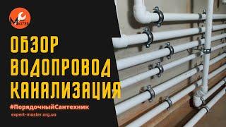 Обзор водопровод и канализация в квартире. Как перебрать 160 стояк канализации