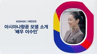 아시아나항공의 새 얼굴을 소개합니다 ①